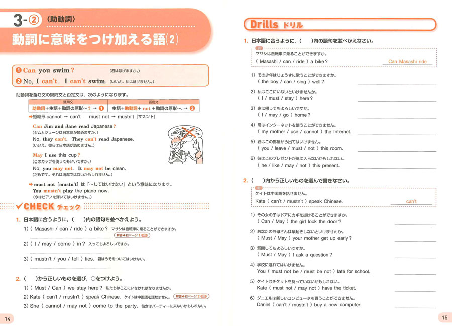 COMET 基本文法定着ドリル ... : 小学生英語問題集 : 小学生
