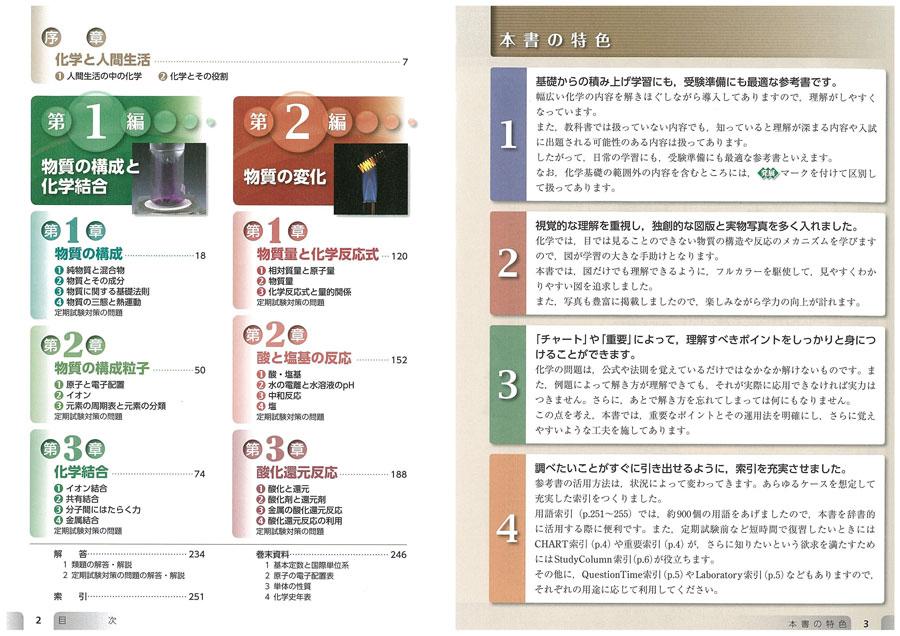チャート式シリーズ 新化学 ... : 小学生 国語 教材 : 国語