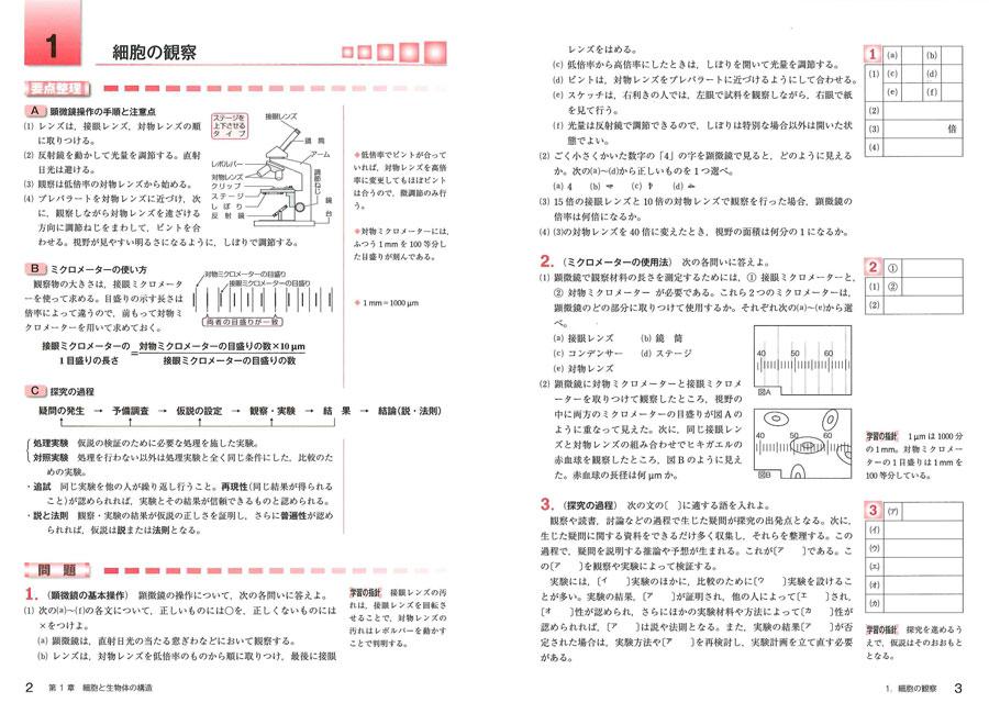 生物基礎 学習ノート」内容 ... : 中学 プリント : プリント