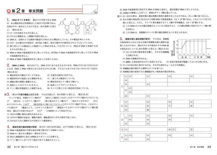 生物基礎 学習ノート」内容 ...