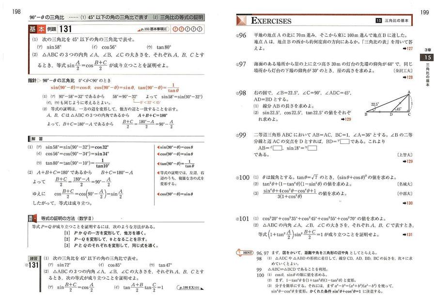 新課程 チャート式 基礎からの数学II+B」内容紹介