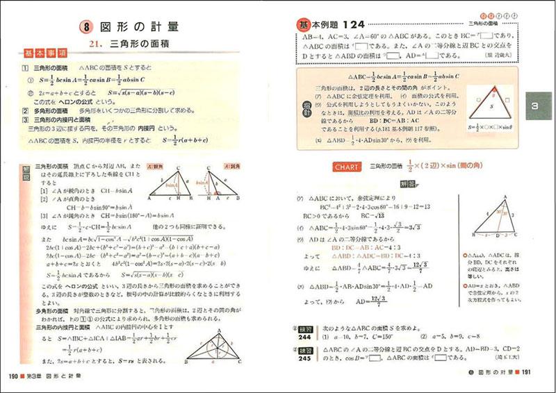 ... 基礎からの数学シリーズ」内容 : 数学 確率 問題 : 数学