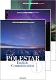 POLESTAR English Communicationシリーズ