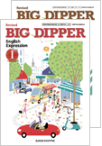 BIG DIPPER English Expressionシリーズ