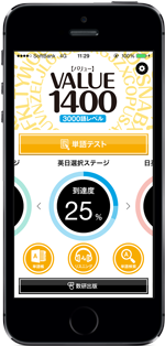 プリント 英単語 練習 プリント : 英単語VALUE1400アプリ