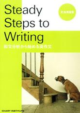 数研出版 商品案内 和文分析から始める steady steps to writing