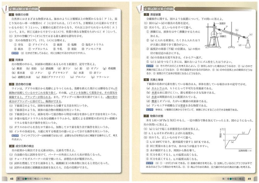 国語 国語 問題 小学生 : ... 」内容 定期試験対策の問題