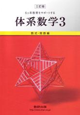 体系 数学 3