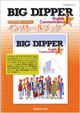 BIG DIPPER English Communication I デジタル版 for iPad インストールブック