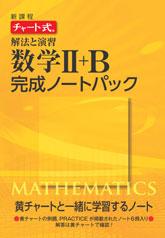 新課程 チャート式 解法と演習 数学 完成ノート IIBパック