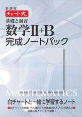 新課程 チャート式 基礎と演習 数学 完成ノート IIBパック