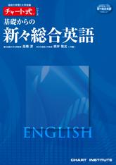 チャート式シリーズ 基礎からの新々総合英語