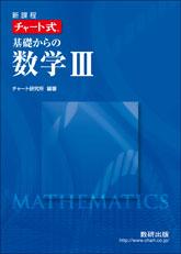 新課程 チャート式基礎からの数学III