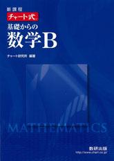 新課程 チャート式基礎からの数学B