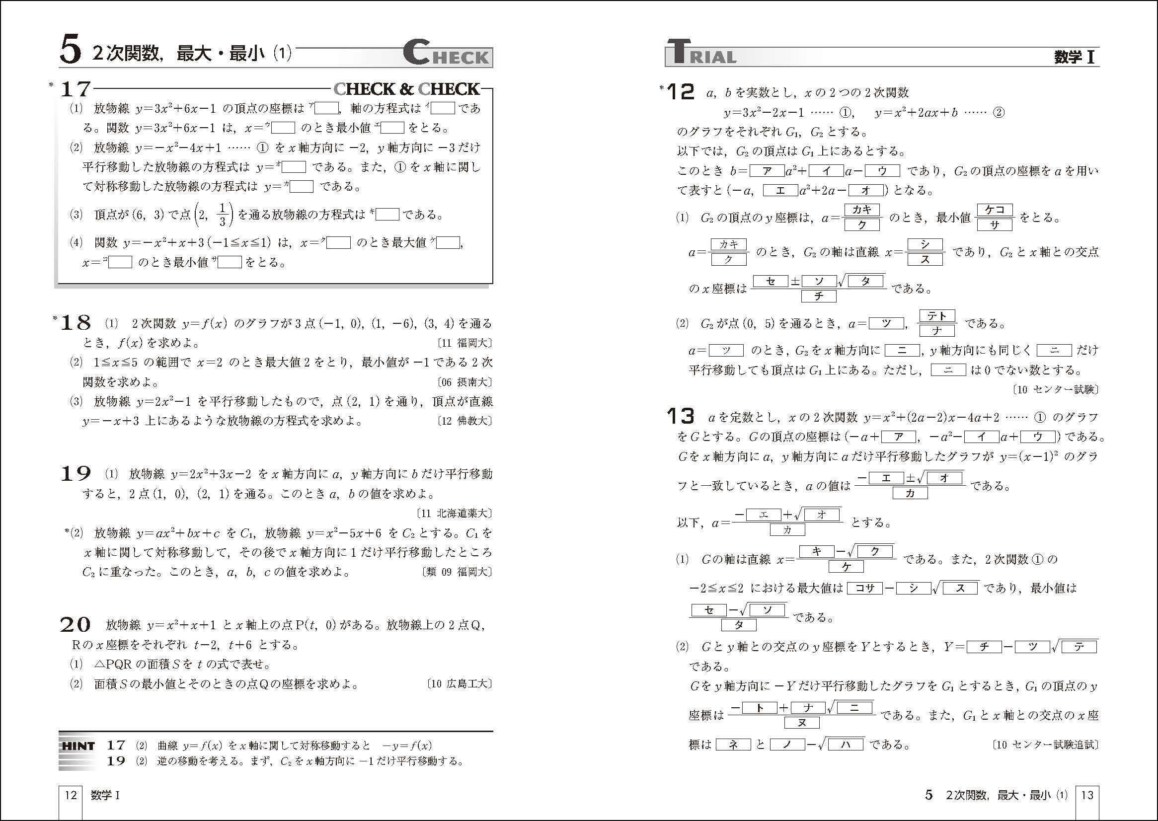 ... 数学演習I・A+II・B(受験編 : 中学校 数学 問題集 : 中学