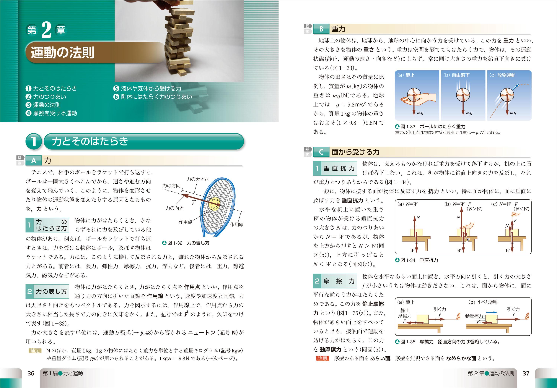 チャート式シリーズ 新物理 物理基礎・物理