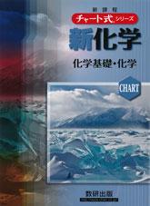 チャート式シリーズ 新化学  化学基礎・化学