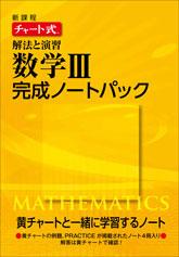 新課程 チャート式 解法と演習 数学 完成ノート IIIパック