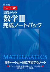 新課程 チャート式 基礎からの数学 完成ノート IIIパック