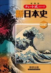 新課程 チャート式シリーズ 新日本史