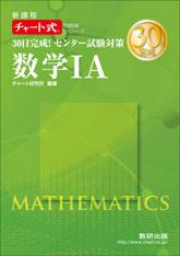 新課程 30日完成! センター試験対策 数学IA