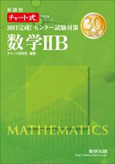 新課程 30日完成! センター試験対策 数学IIB