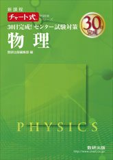チャート式問題集シリーズ 30日完成! センター試験対策 物理