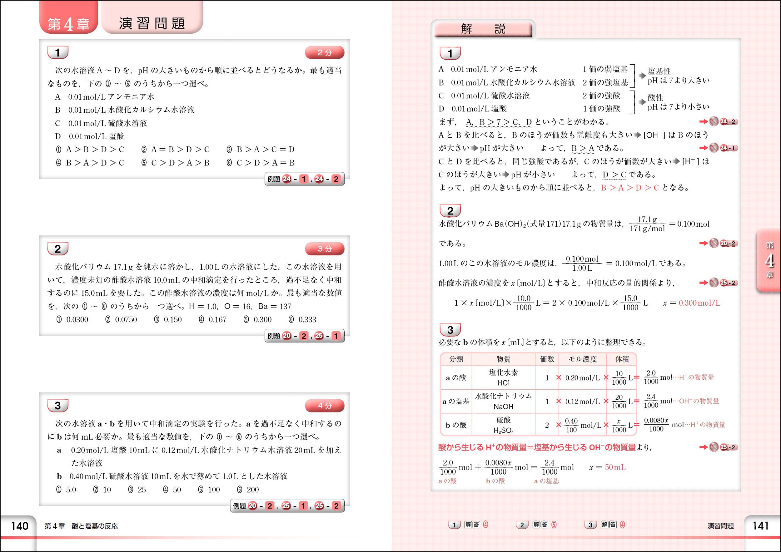 チャート式問題集シリーズ 30日 ... : 数学 プリント : プリント