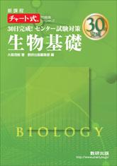 チャート式問題集シリーズ 30日完成! センター試験対策 生物基礎