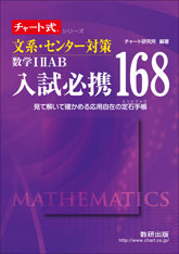 入試必携168 文系・センター対策 数学 I II AB 見て解いて確かめる応用自在の定石手帳