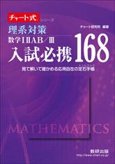 入試必携168 理系対策 数学 I II AB/III 見て解いて確かめる応用自在の定石手帳