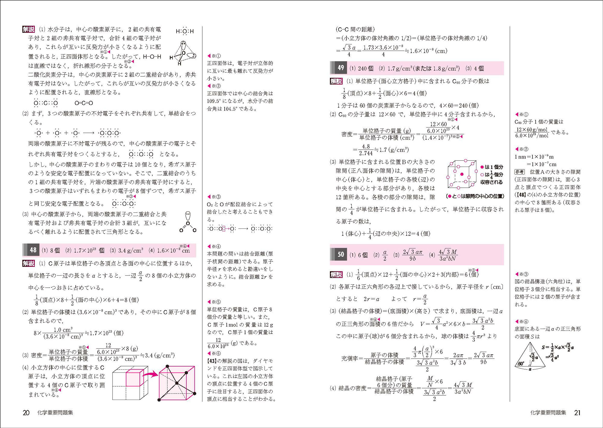 2015 実戦 化学重要問題集-化学 ... : 中学 数学 問題集 : 中学