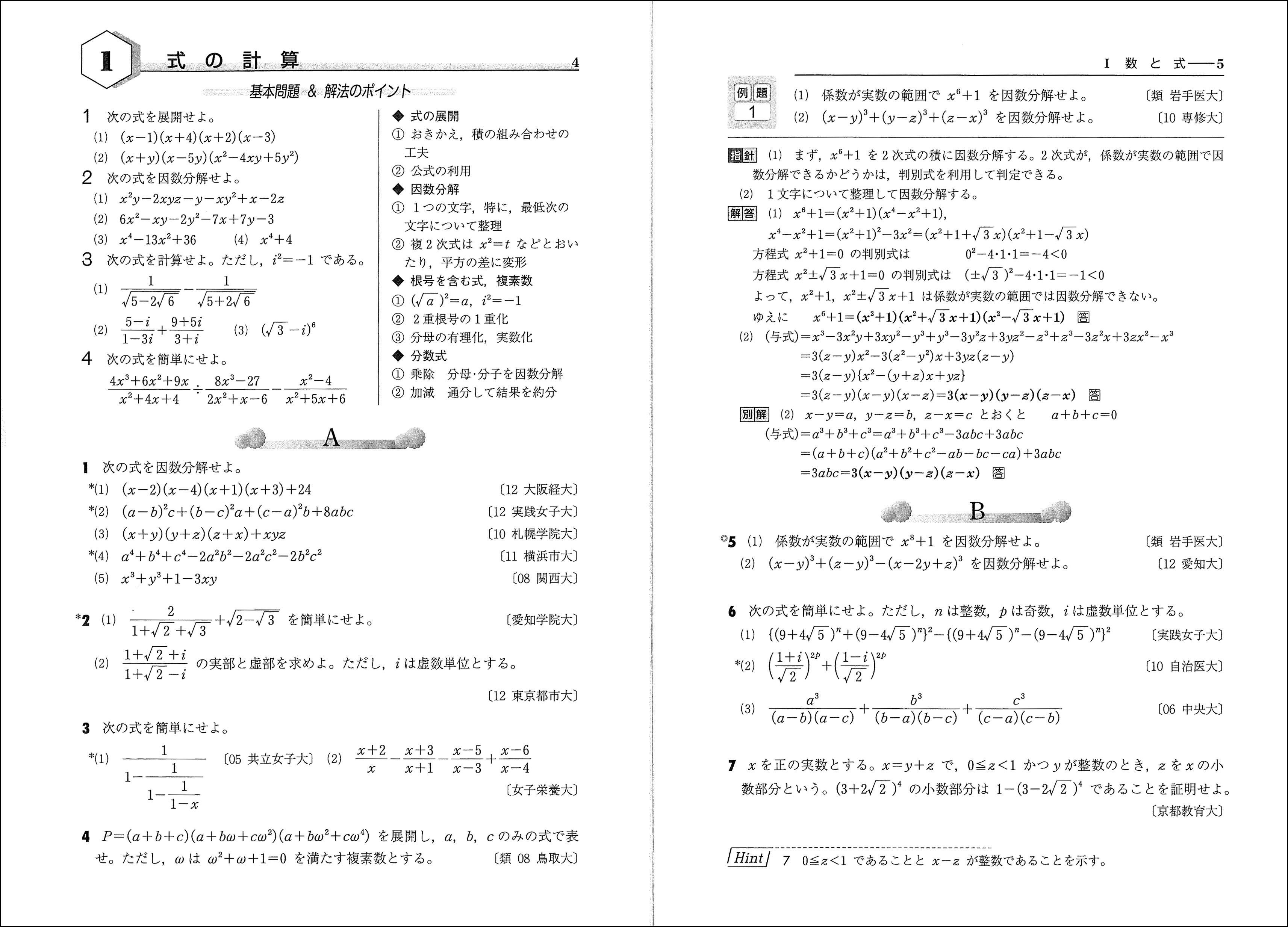 2015 スタンダード数学演習I・II ... : 中学校 数学 プリント : プリント