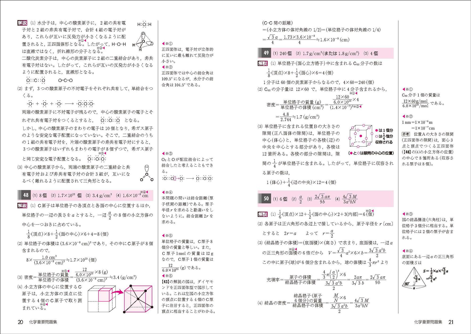 2015 化学重要問題集-化学基礎 ... : 英語 中学生 問題 : 中学