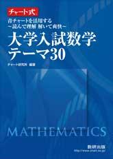 チャート式 青チャートを活用する~読んで理解 解いて爽快~ 大学入試数学テーマ30