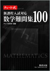 『チャート式シリーズ 数学難問集100』カバー
