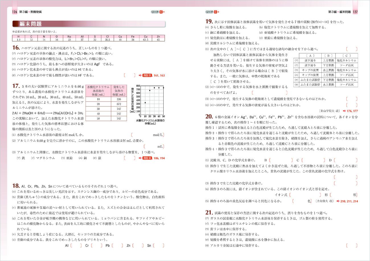 改訂版 リードLightノート化学|チャート式の ...
