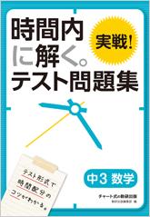 実戦!テスト問題集中3_数学_カバーout