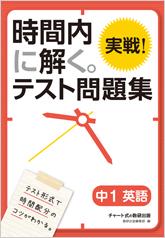 実戦!テスト問題集中1_英語_カバー_out