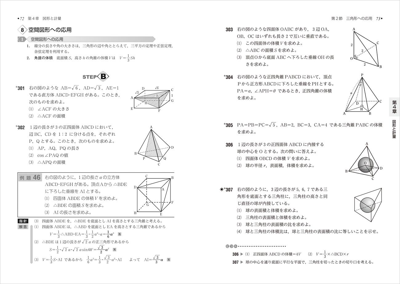 数 研 出版 数学 ii