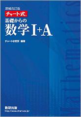 増補改訂版 チきそI+A