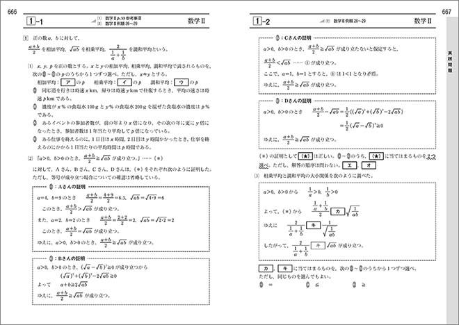 増補改訂版 チャート式 基礎からの数学II - 内容