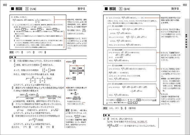 増補改訂版 チャート式 基礎からの数学II - 内容2