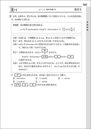 増補改訂版 チャート式 解法と演習数学B 内容1