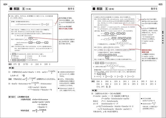 増補改訂版 チャート式 解法と演習数学B 内容2