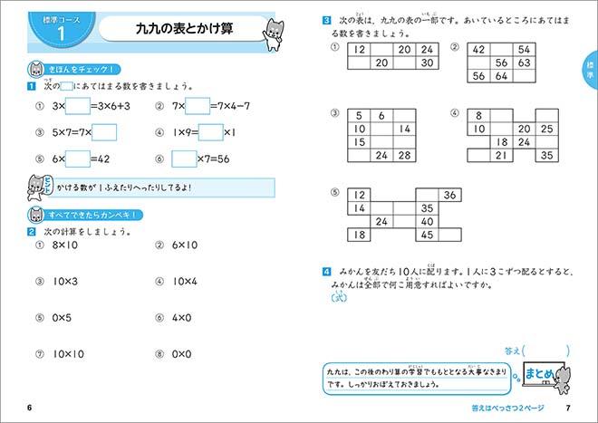 もっと得意になる 算数ランダムトレーニング 小3 内容を見る(標準コース)