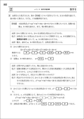 増補改訂版 チャート式 基礎と演習数学II 内容1