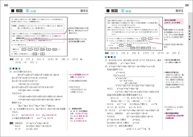 増補改訂版 チャート式 基礎と演習数学II 内容2