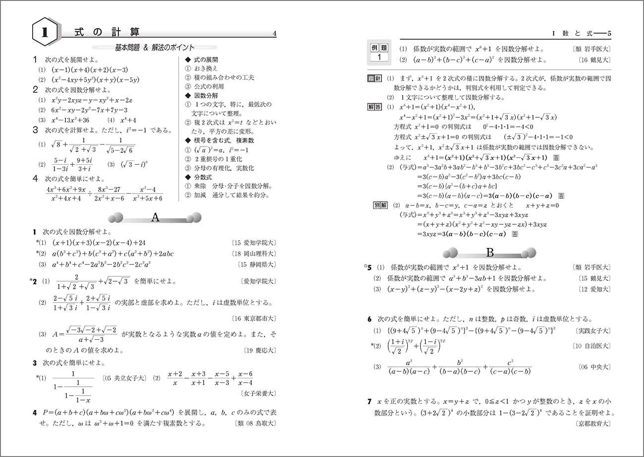 東京 書籍 数学 ii 解答
