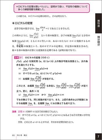 数研講座シリーズ 大学教養 微分積分 内容